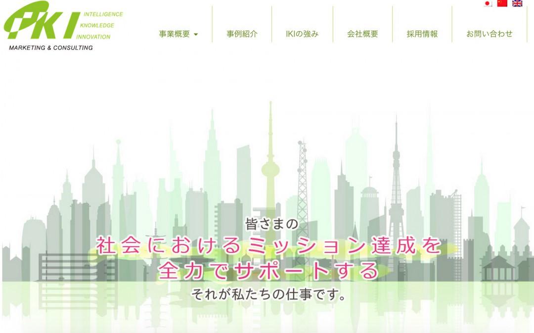 愛可愛咨詢(上海)有限公司 | 中国市場の課題解決。お問い合わせはお気軽にアイケーアイまで