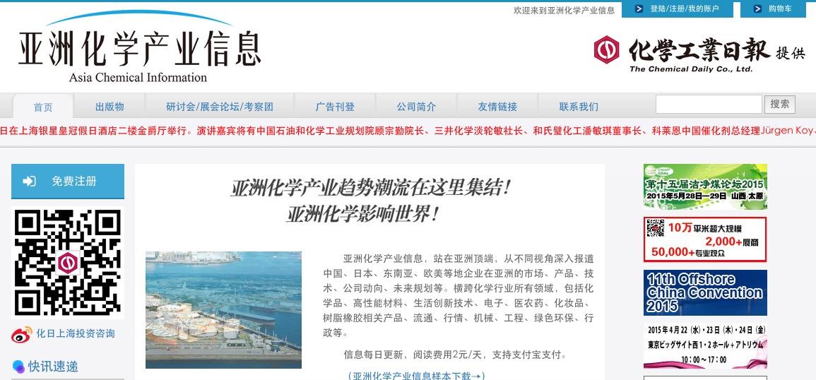 業界唯一の日刊専門紙、亚洲化学产业信息