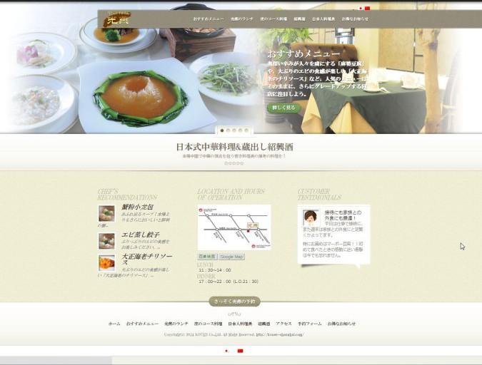 上海の日本式中華料理「光燕」様
