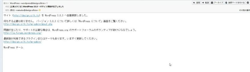 WordPressからのお知らせメール