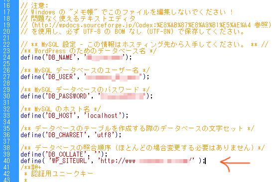 WordPress アドレス (URL)を変更してしまった!!!