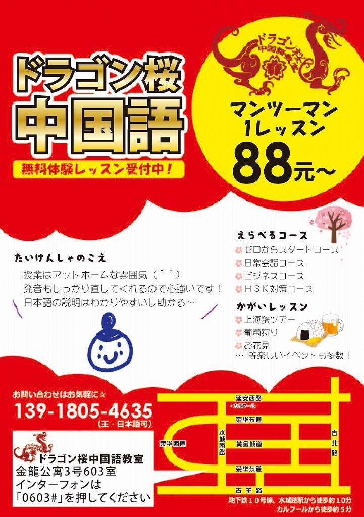 ドラゴン桜中国語教室 様