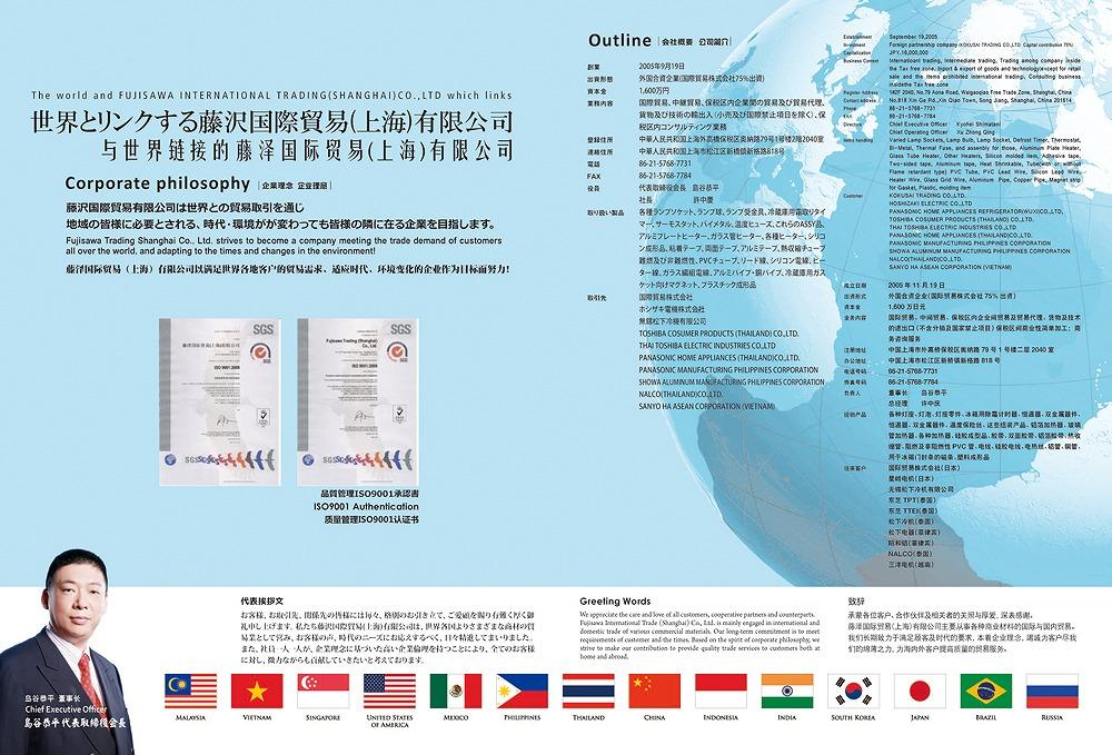 藤沢国際貿易(上海)有限公司 様
