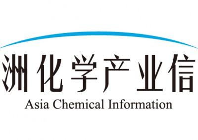 業界唯一の日刊専門紙「亚洲化学产业信息」