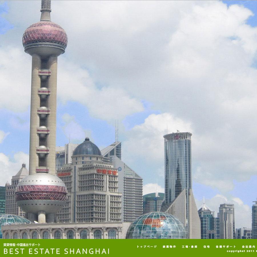 上海ベスト不動産様