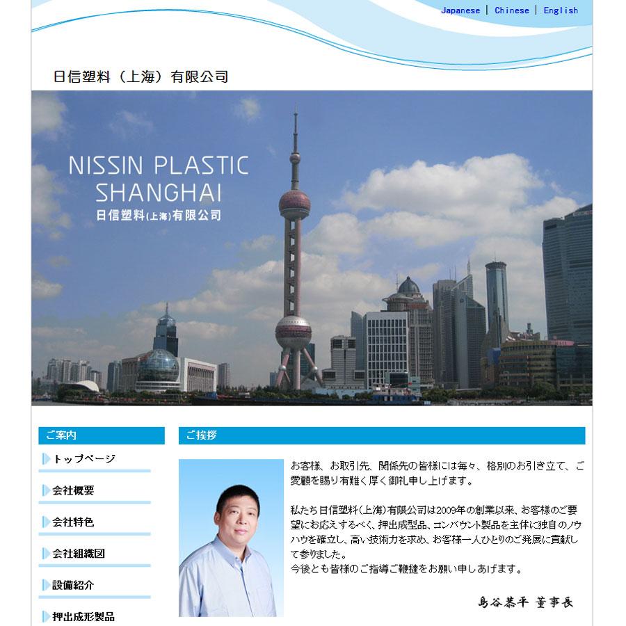 日信塑料(上海)有限公司様