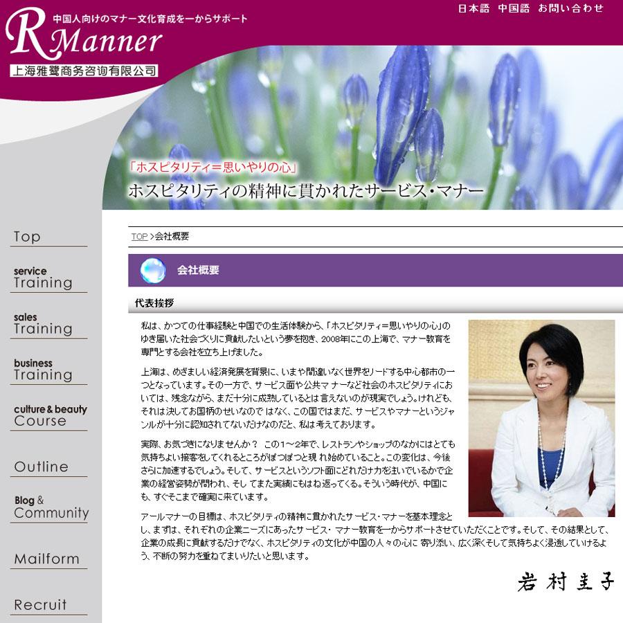 中国で日本のマナー文化を、アールマナーコンサルティング様